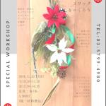 【終了】クリスマススワッグを作ろう♪@経堂